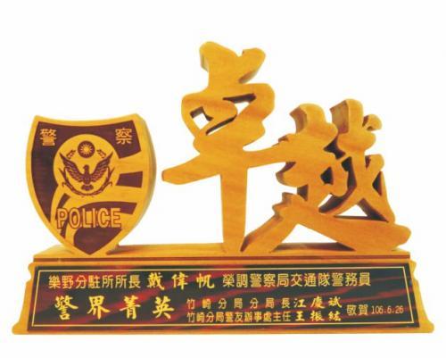 SY-56 洋檜木立體雷雕獎座
