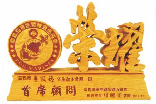 SY-58 洋檜木立體雷雕獎座