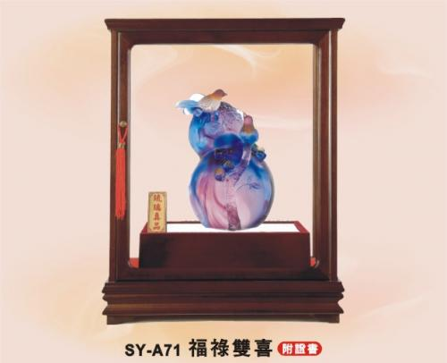 SY-A71福祿雙喜
