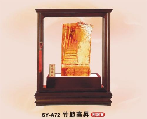 竹節高昇SY-A72