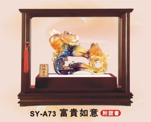 富貴如意SY-A73