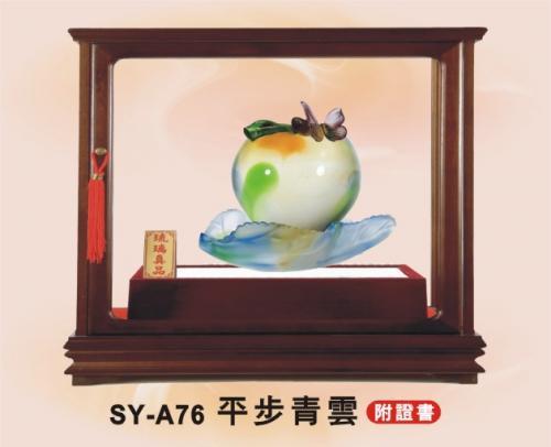 SY-A76平步青雲