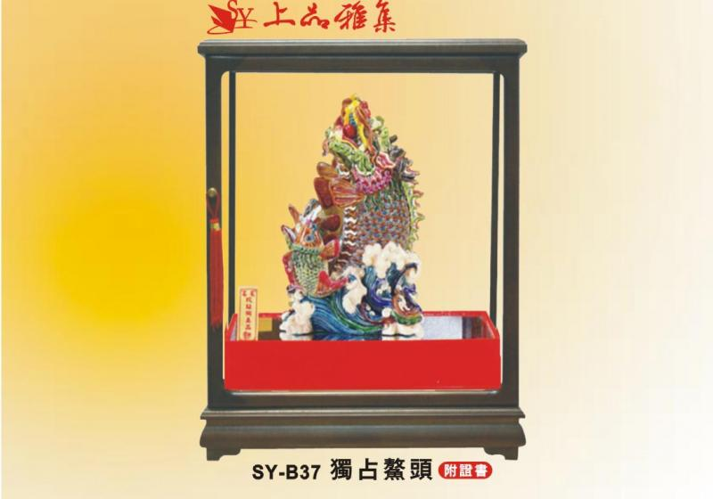 SY-B37獨占鱉頭