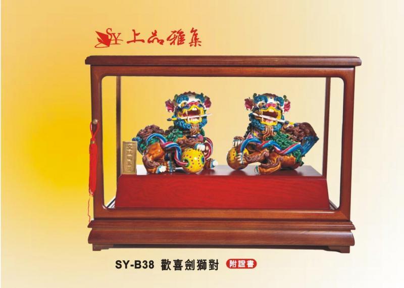 SY-B38歡喜劍獅對
