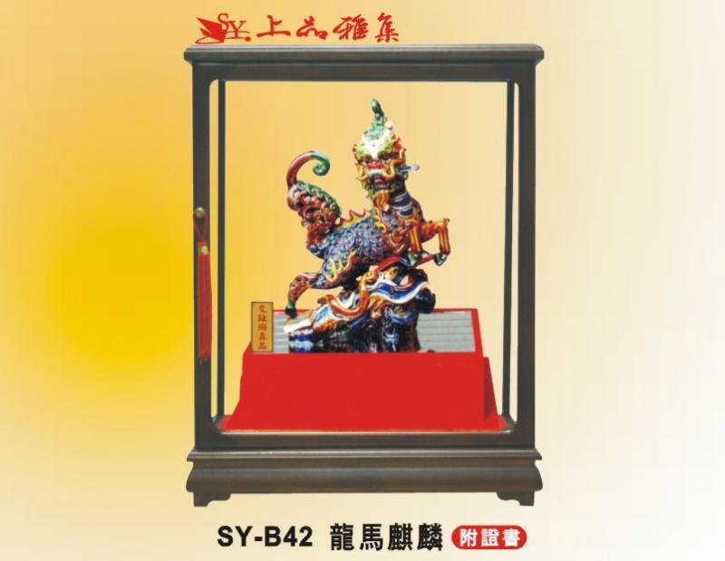 SY-B42龍馬麒麟