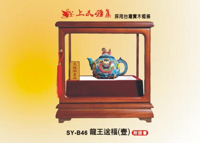 SY-B46龍王送福(壼)
