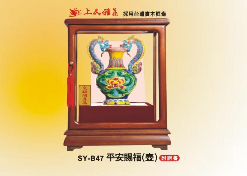 SY-B47平安賜福