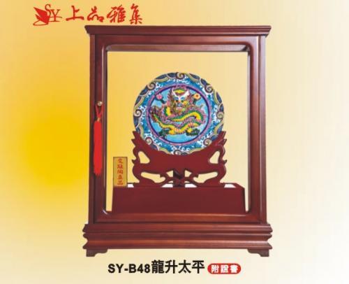 SY-B48龍升太平