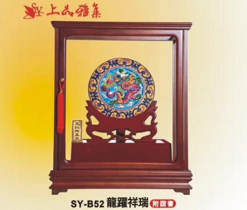 SY-B52龍躍祥瑞