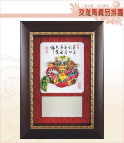 SY-B83龍升太平-交趾陶