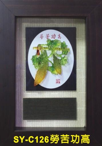 SY-C126勞苦功高-水琉璃