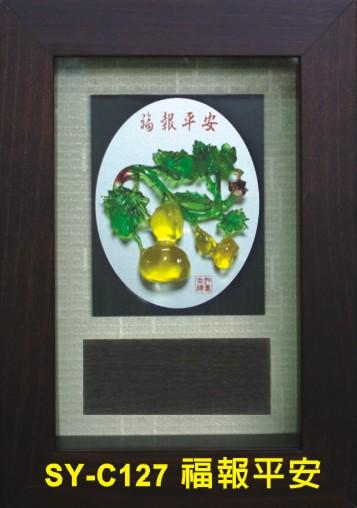 SY-C127福報平安-水琉璃