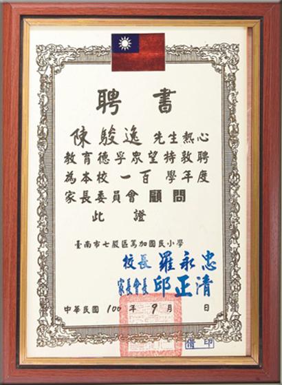 SY-E173奬狀框