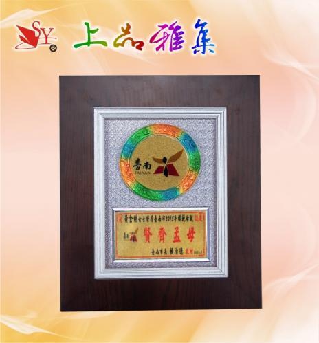 SY-E185-1 臺南市市徽水琉璃表揚獎牌