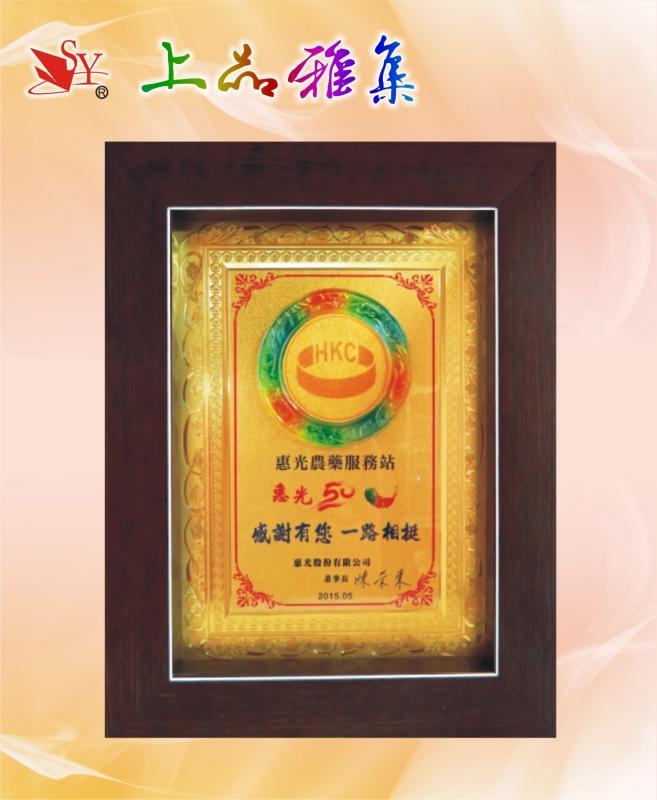 SY-E208 水琉璃獎牌
