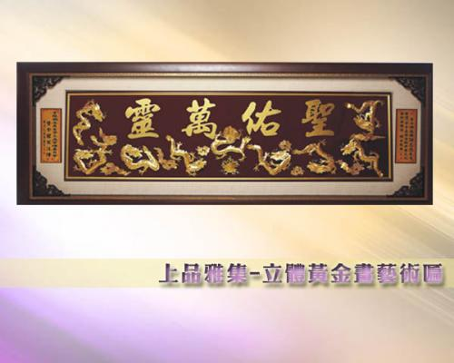 SY-H55九龍獻瑞(立體金箔)