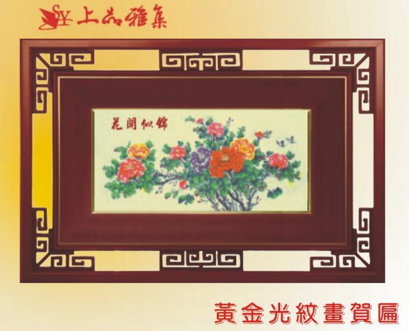 SY-H58花開富貴黃金光紋畫