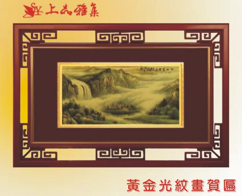 SY-H59青山雲煙黃金光紋畫