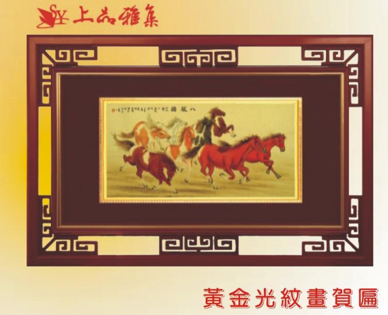 SY-H60八駿雄風黃金光紋畫