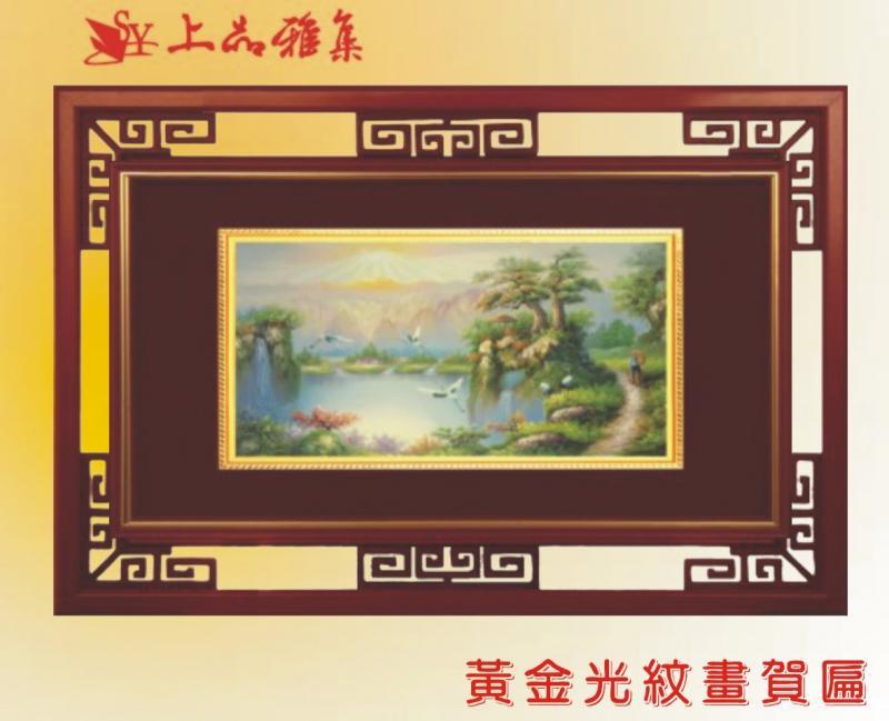 SY-H61湖光山色黃金光紋畫