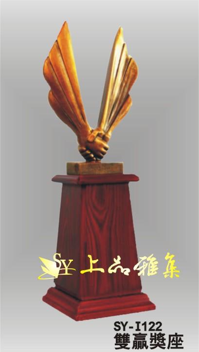 SY-I122雙贏奬座