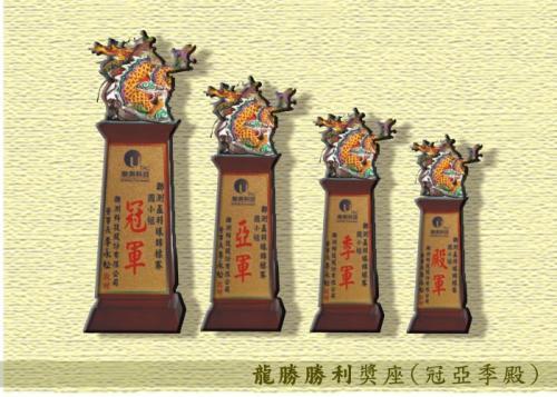 SY-I162龍騰勝利奬座