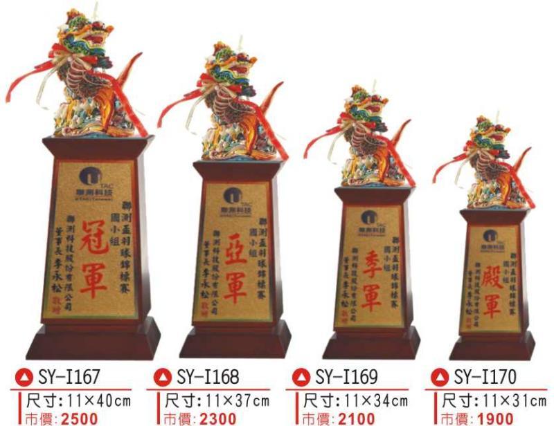 SY-I167獨占鰲頭