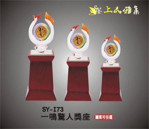 SY-I73一鳴驚人獎座