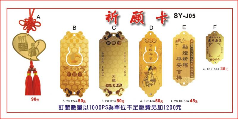 SY-J05廟宇祈願卡