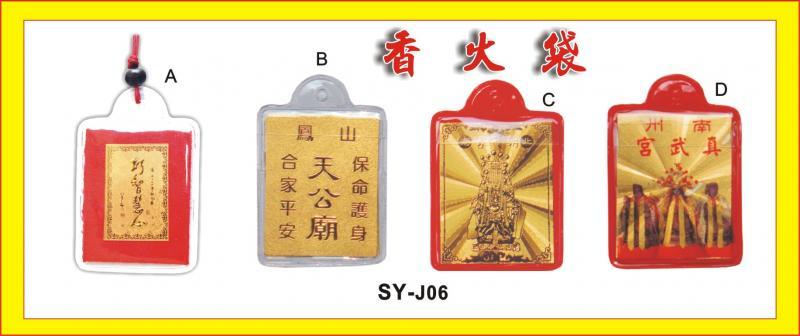 SY-J06廟宇香火袋