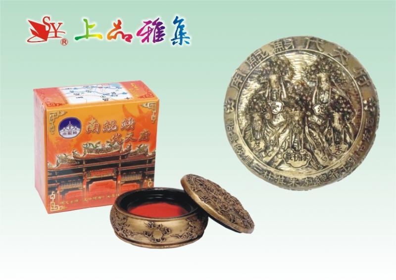 SY-J07廟宇客製印泥盒