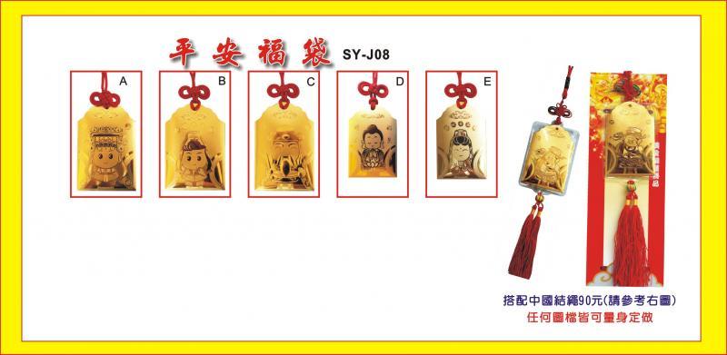 SY-J08平安福袋