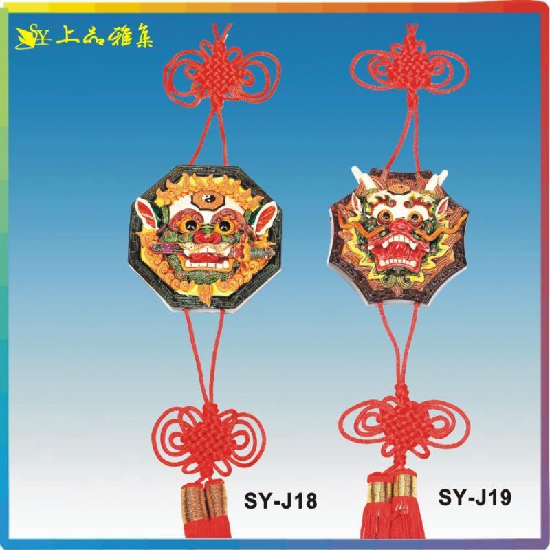 SY-J18八卦祥獅(吊飾)