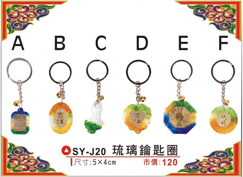 SY-J20琉璃鑰匙圈