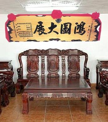 SY-L32奇木型木匾