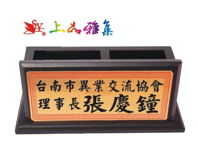 SY-L37筆筒名片桌牌