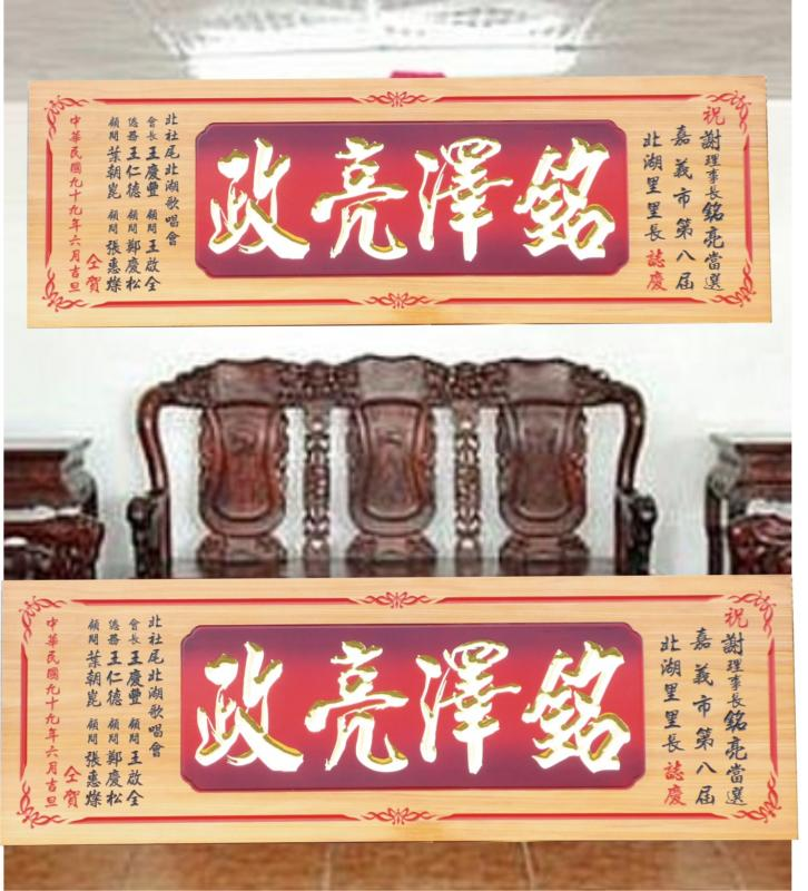 SY-L43 蝴蝶角花框木匾