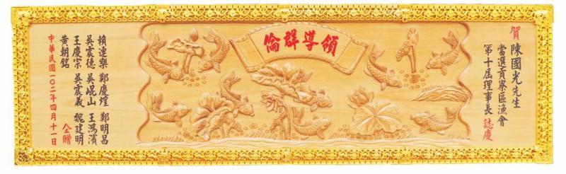 SY-L49 立體陽雕木匾~九如魚+蓮花框