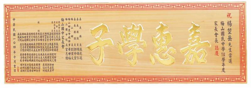 SY-L50 原木色金字+萬字框木匾