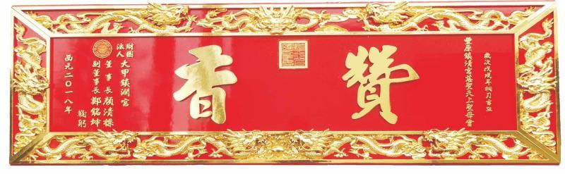 SY-L52 九龍匾簍空雙立體陽雕字塑金框木匾