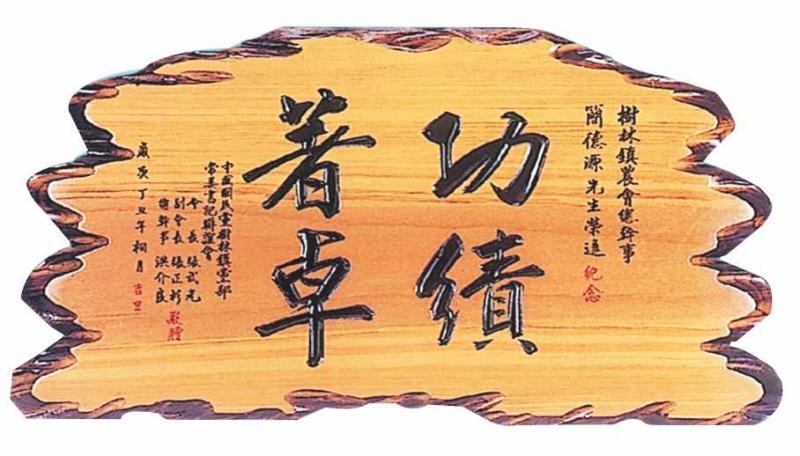 SY-L53  招牌奇木匾
