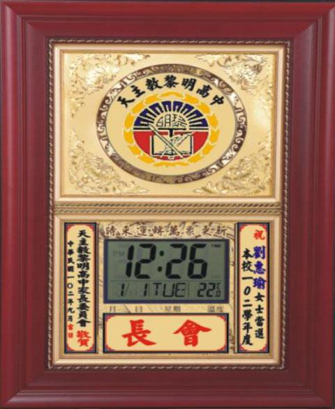 SY-N08 萬年曆時鐘獎牌