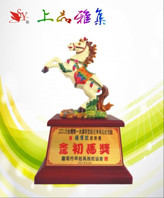 SY-Z36 馬拉松初馬獎座