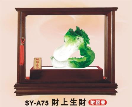 SY-A75財上生財