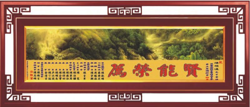 SY-H62青山雲煙黃金光紋畫